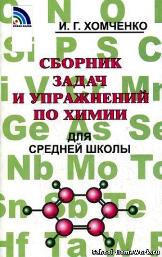сборник задач и упражнений по химии хомченко скачать