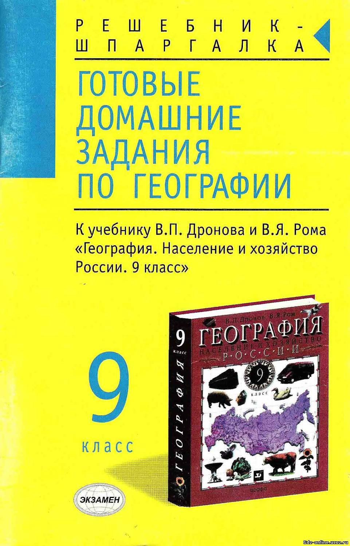 Ром учебник 9 ответы вопросы географии на гдз класс по