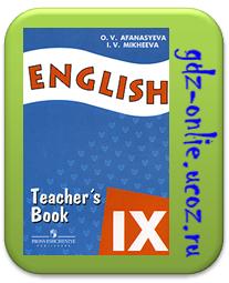 Английский язык 9, 8, 7 класс
